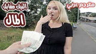 النيك مقابل المال 8211; الروسية ذات الكس الضيق سكس مترجم فيديو عربي